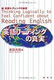 英語リーディングの真実―続・英語リーディングの秘密