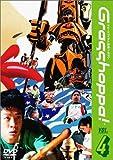 Grasshoppa! VOL.4 [DVD]
