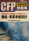 CFP受験対策問題集 相続・事業承継設計〈2003年度版〉