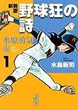 新装版 野球狂の詩 水原勇気編(1) (講談社漫画文庫 み 1-47)