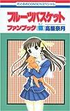 フルーツバスケットファンブック〈猫〉 (花とゆめCOMICSスペシャル)