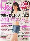 日経 Health (ヘルス) 2013年 08月号