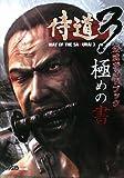 侍道3 公式ガイドブック 極めの書