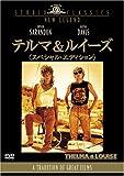 テルマ&ルイーズ (スペシャル・エディション) [DVD]