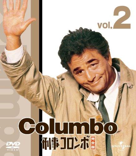 刑事コロンボ完全版 2 バリューパック [DVD]