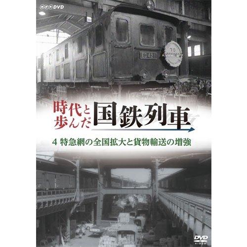時代と歩んだ国鉄列車 4 特急網の全国拡大と貨物輸送の増強【NHKスクエア限定商品】