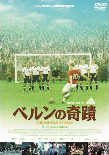 ベルンの奇蹟 [DVD]