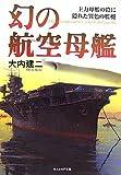 大内 建二著「幻の航空母艦」