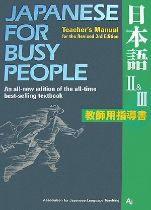 Japanese for Busy People II & III: Teachers Manual for the Revised 3rd Edition