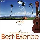 ハワイ♪Best Essence -Music Compilation DVD-