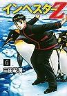 インベスターZ 第6巻 2014年12月22日発売