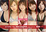 ���֥����졼�٥� idol complete 2005 Winter RED [DVD]