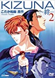 KIZUNA-絆-2 [DVD]