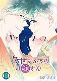 久世さんちのお嫁さん(8) (全力コミック)