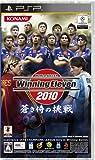 ワールドサッカー ウイニングイレブン 2010 蒼き侍の挑戦