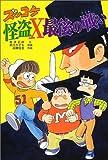 ズッコケ怪盗X最後の戦い (新・こども文学館)