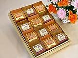 マロン ケーキ(プレーンとコーヒー味の詰め合わせ) (ギフト用・12個入り)