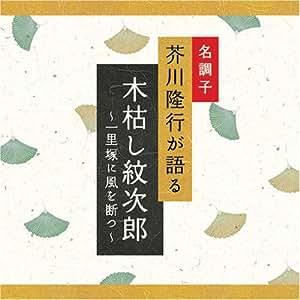 芥川隆行の画像 p1_6