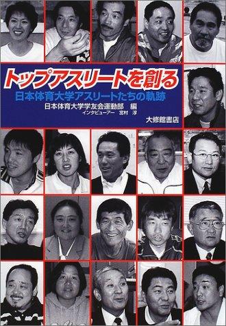 トップアスリートを創る―日本体育大学アスリートたちの軌跡