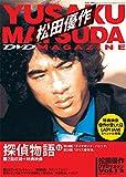 松田優作DVDマガジン (12) 2015年 11/10 号
