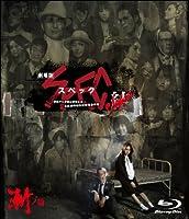 劇場版 SPEC 〜結〜 漸ノ篇 プレミアム・エディション(ポストカードなし) [Blu-ray]