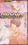 gigolo (フラワーコミックスアルファ)