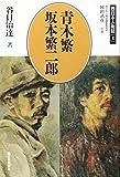 青木繁・坂本繁二郎 (ふくおか人物誌4)
