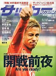 サッカーマガジン 2012年 6/12号