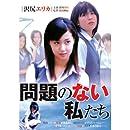 問題のない私たち RAX-502 [DVD]