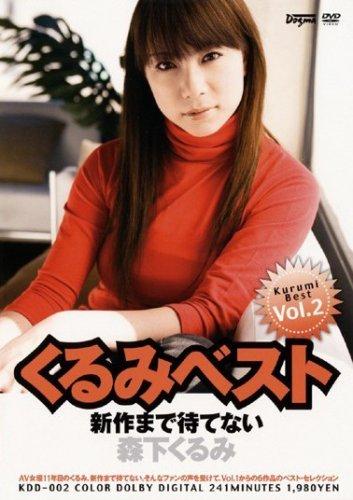 くるみベスト Vol.2 森下くるみ ドグマ [DVD]