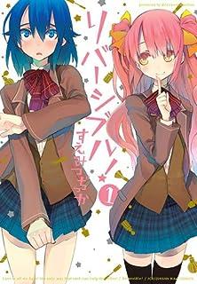 リバーシブル!(1) (わぁい!コミックス)