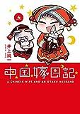 中国嫁日記(五)<中国嫁日記>