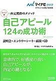 マイナビ2012オフィシャル就活BOOK 内定獲得のメソッド シーン別 自己アピール124の成功術 説明会・エントリーシート・面接・GD