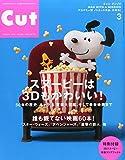 Cut 2015年 03 月号 [雑誌]
