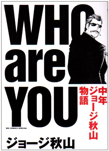 WHO are YOU―中年ジョージ秋山物語