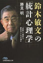 鈴木敏文の「統計心理学」 「仮説」と「検証」で顧客のこころを掴む (日経ビジネス人文庫)