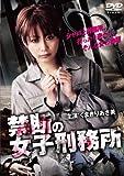 禁断の女子刑務所 [DVD] (商品イメージ)