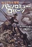 カリブの大海賊 バーソロミュー・ロバーツ
