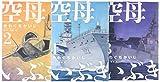 空母いぶき コミック 1-3巻セット (ビッグ コミックス)