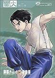 雷火―凍結 (第12巻) (Kadokawa comics A―藤原カムイコレクション)