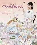 連続テレビ小説 べっぴんさん Part1 (NHKドラマ・ガイド)
