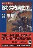 終わりなき索敵〈下〉 (ハヤカワ文庫JA―航空宇宙軍史 570)