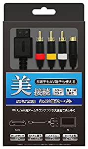 (WiiU/Wii用) S+AV端子ケーブル