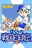ぼくらの戦国白球伝 (少年マガジンコミックス)