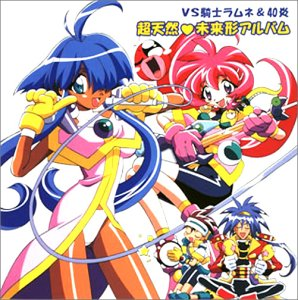 VS騎士ラムネ&40炎 DVDメモリアルボックス (アンコールプレス版)