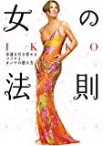 IKKO女の法則 幸運を引き寄せるココロとオンナの磨き方