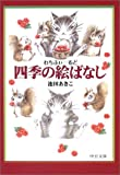 わちふぃーるど 四季の絵ばなし / 池田 あきこ のシリーズ情報を見る