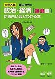 蔭山克秀の政治・経済〈経済編〉が面白いほどわかる本―大学入試