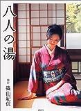 竹下景子・他 写真集 「篠山紀信 八人の湯」