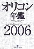 オリコン年鑑〈2006年版〉